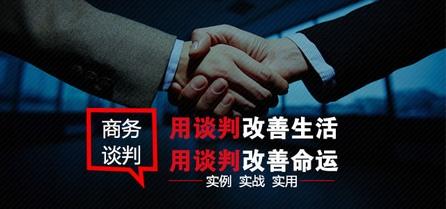 商务谈判沟通