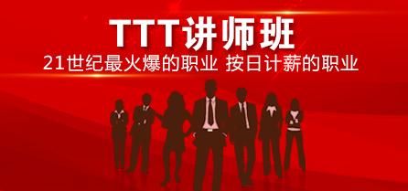 TTT讲师班