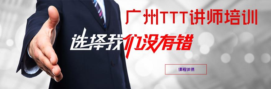 广州TTT讲师培训
