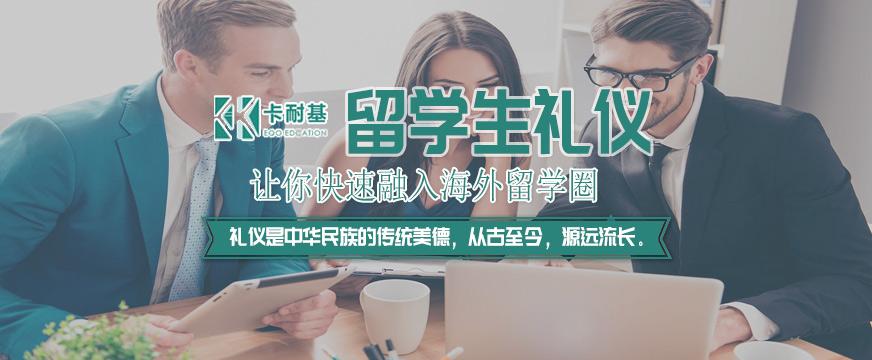 广州礼仪培训机构
